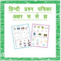 Hindi Test Paper Hindi Akshar 6-10 Kindergarten 2