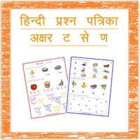 Hindi Test Paper Hindi Akshar 11-15 Kindergarten 2