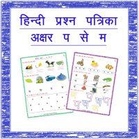 Hindi Test Paper Hindi Akshar 21-25 Kindergarten 2