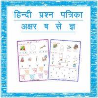 Hindi Test Paper Hindi Akshar 31-36 Kindergarten 2