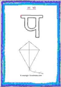 kindergarten hindi worksheets with pictures