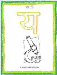 junior kg hindi alphabet worksheets