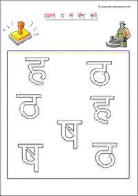 lower kg hindi letters worksheets