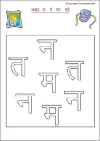 lkg hindi activity sheet
