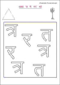 kindergarten class hindi activity sheet