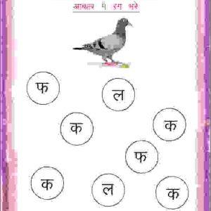 hindi varnamala color the shapes with correct alphabet estudynotes. Black Bedroom Furniture Sets. Home Design Ideas