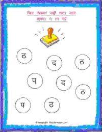 junior kg hindi alphabet practice sheet