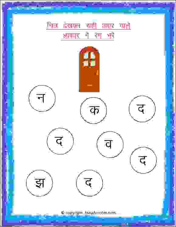 lower kg hindi letters practice sheet