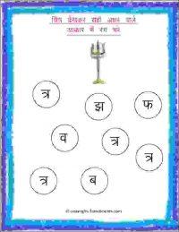 lower kg hindi vyanjan practice sheet