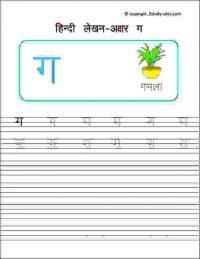 kindergarten hindi tracing worksheets