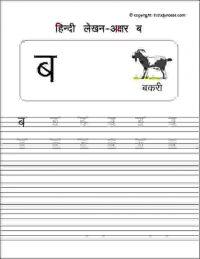 junior kg hindi tracing worksheets