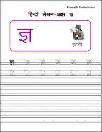 junior kg hindi vyanjan tracing worksheets