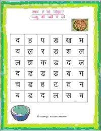hindi activity worksheets for junior kg