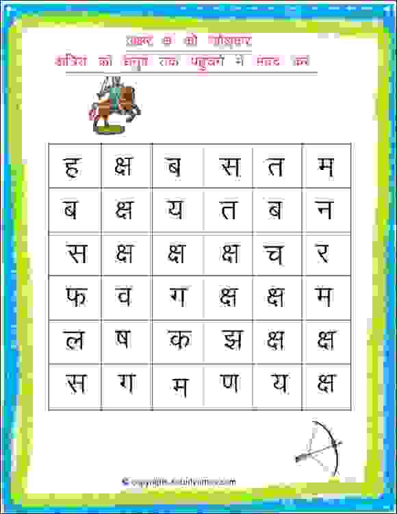kindergarten hindi activity worksheet