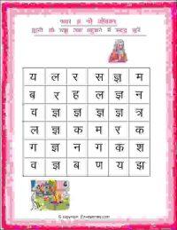 kindergarten hindi activity worksheet