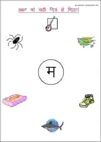 lower kg hindi activity sheet with pictures