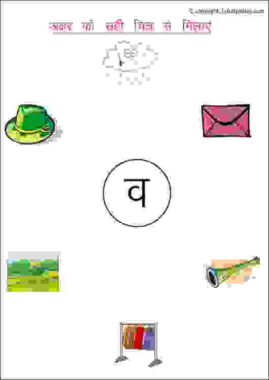 hindi lower kg activity sheet