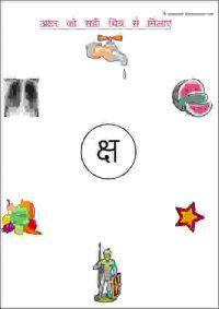 hindi lower kg activity sheet