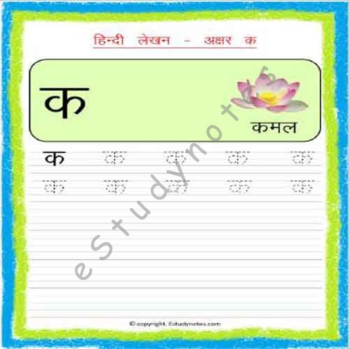 Hindi Alphabet (Hindi Varnamala) Writing