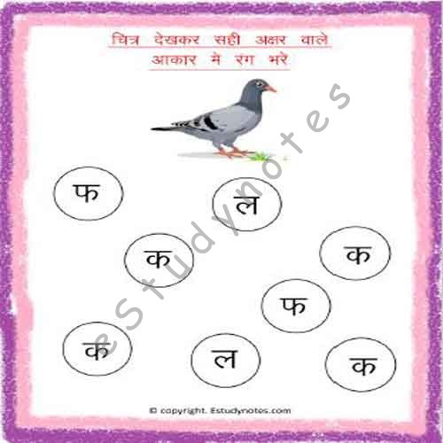 Hindi Varnamala - Color the Shapes with Correct Alphabet