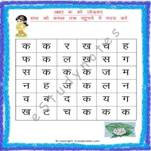 Hindi Alphabet (Hindi Varnamala) Maze