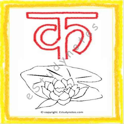 Hindi Alphabet Worksheets