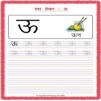hindi swar writing worksheets