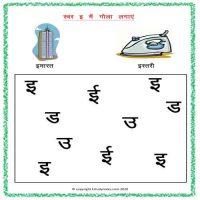 cbse hindi senior kg worksheets