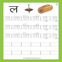 cbse hindi barakhadi writing worksheets