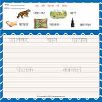 Hindi Handwriting Worksheets for Class 1
