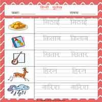 Hindi Tracing Worksheets for Class 1